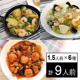【冷凍】ミールキット 1.5人前×6種(トマトペンネ、ラタト...