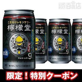 [72本]檸檬堂 カミソリレモン 350ml