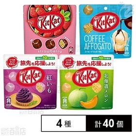 【4種40個】キットカット ビッグリトル紅芋パウチ/ビッグリ...
