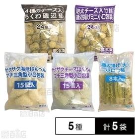 【5種計5袋】かね貞冷凍食品セット