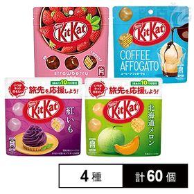 【4種60個】キットカット ビッグリトル紅芋パウチ/ビッグリ...