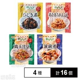 【4種16個】レンジ対応冷凍食品セット