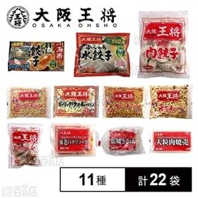 【11種 計22袋】大阪王将まんぷくセット(餃子3種類/チャ...