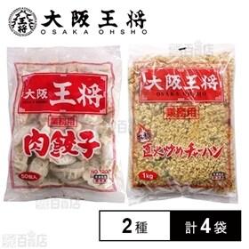 【2種計4袋】大阪王将大容量餃子&チャーハンセット(肉餃子8...