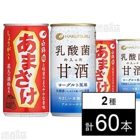 白鶴 乳酸菌の入った甘酒/生姜入りあまざけ