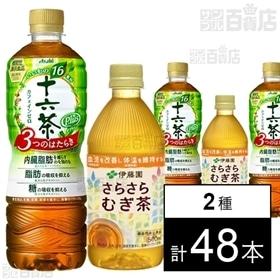 【機能性表示食品】さらさらむぎ茶 500ml/【機能性表示食品】十六茶PET630ml