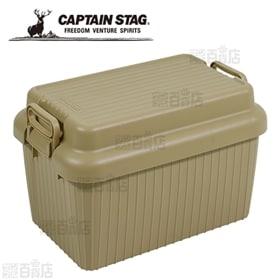 [カーキ] キャプテンスタッグ/タフコンテナ47 (容量:約...