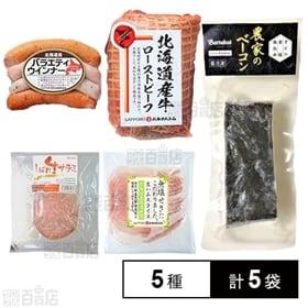 【5種5袋】札幌製造のこだわり食品セット