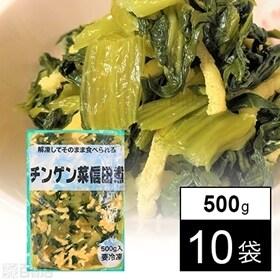 【10袋】 チンゲン菜信田煮 500g
