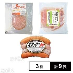 【3種9袋】札幌製造のこだわり食品セット