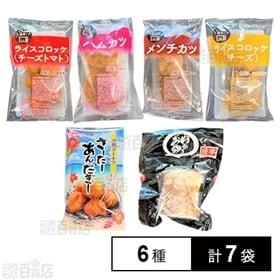 【6種7袋】昔亭 レンジ対応冷凍食品セット