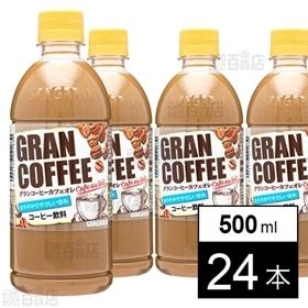 グランコーヒーカフェオレ 500ml
