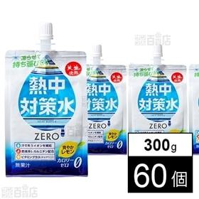 熱中対策水 レモン味 パウチ 300g