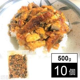 うなぎ蒲焼きざみ(端材) 500g
