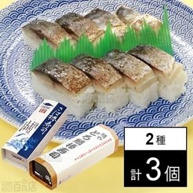 【計3個】とろ鯖棒寿司 450g/炙りさば棒寿司  280g