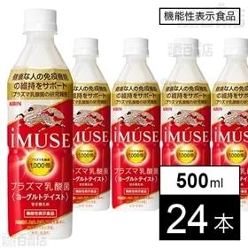 【機能性表示食品】キリン iMUSE ヨーグルトテイスト 5...