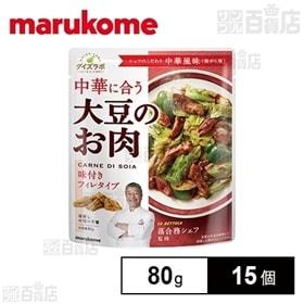 ダイズラボ 大豆のお肉(中華風フィレ) 80g