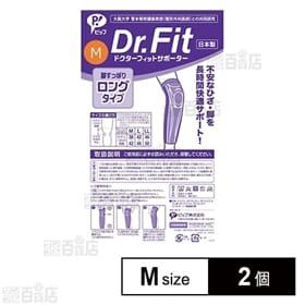 Dr.フィットサポーター ひざ用ロング M