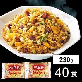【20個】 大阪王将 炒めチャーハン 230g