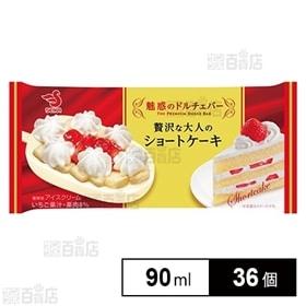 【36個】ドルチェバーショートケーキ 90ml