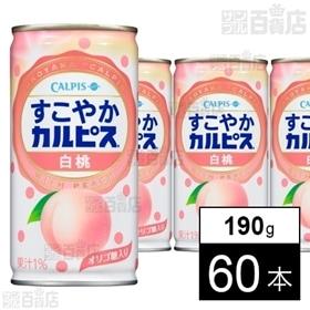 すこやかカルピス白桃 缶 190g