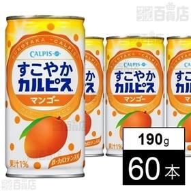すこやかカルピス マンゴ 缶 190g