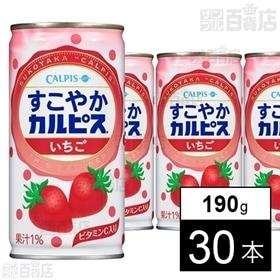 すこやかカルピスいちご 缶 190g