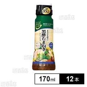 からだシフト糖質コントロール 黒酢たまねぎドレッシング170...