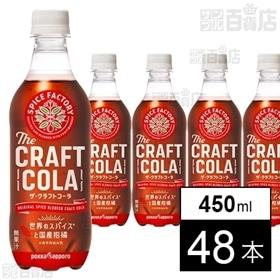 SPICE FACTORY ザ・クラフトコーラ 450ml