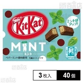 【40個】 キットカットミニ ミント 3枚