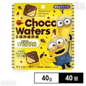 【40個】 チョコウエハース バナナ味 ミニオン 40g