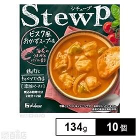 StewP <ビスク風おかずスープの素>134g