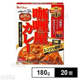 カリー屋カレー<辛口> 180g