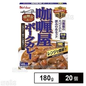 カリー屋ポークカレー<中辛> 180g
