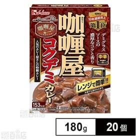 カリー屋コクデミカレー<中辛> 180g