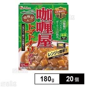 カリー屋トマトチリカレー<中辛> 180g