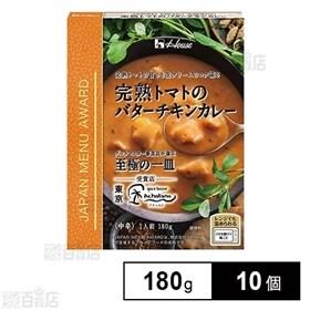 JAPAN MENU AWARD<完熟トマトのバターチキンカ...