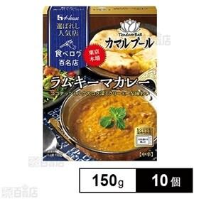 選ばれし人気店<ラムキーマカレー> 150g