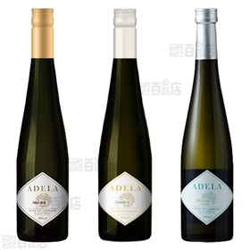 【3種】アデラ(ピノノワール、シャブリ、リースリング)飲み比...