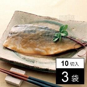 さばの味噌煮(骨なし) 1切110g(固形量70g)×10切...