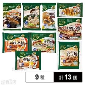 からだシフト 冷凍食品9種セット