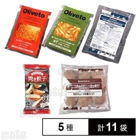 【5種11袋】ヤヨイ プロユース冷凍食品セット