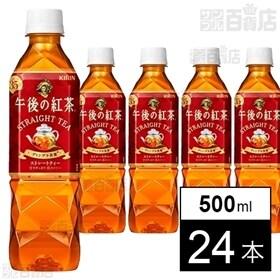 午後の紅茶 ストレートティー PET 500ml