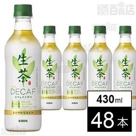 生茶デカフェ PET 430ml