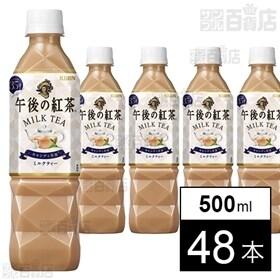 午後の紅茶 ミルクティー PET 500ml