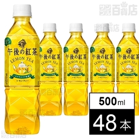 午後の紅茶 レモンティー 500ml