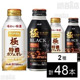 ワンダ 極 特濃カフェオレ ボトル 缶 370g / ブラッ...