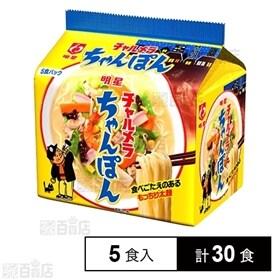 チャルメラ ちゃんぽん 95g×5食パック