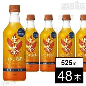 キリン 生茶 ほうじ煎茶 525ml PET