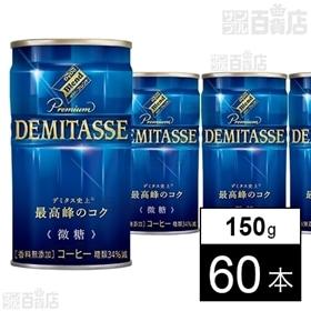 【60本】ダイドーブレンドプレミアム デミタス微糖 150g